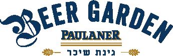 ביר גארדן לוגו